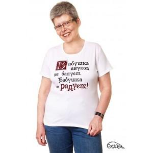"Футболка женская ""Бабушка радует"", бел., р. L"