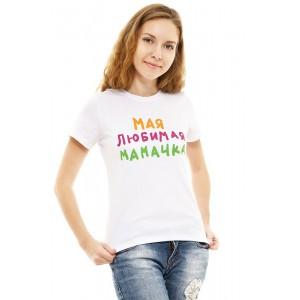 """Футболка женская """"Моя любимая мамочка"""", белая, р. L"""