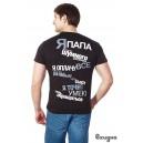 "Футболка мужская ""Антисовет""-NEW, черный, р. S"