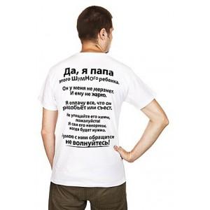 "Футболка мужская ""Антисовет"", белый, р.XXL"