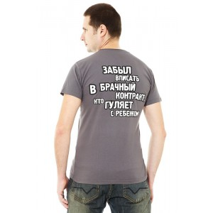 """Футболка мужская """"Брачный контракт"""", серая, р.XL"""