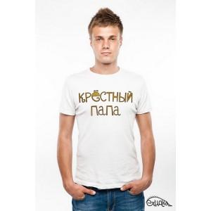 """Футболка мужская """"Крестный папа"""", бел., р. M"""