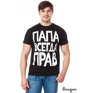 """Футболка мужская """"Папа всегда прав"""", черн., р. XXXL"""