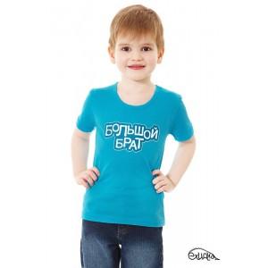 """Футболка детская """"Большой брат"""", голуб., 4 года"""