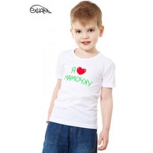 """Футболка детская """"Я люблю мамочку"""", белая, 5 лет"""